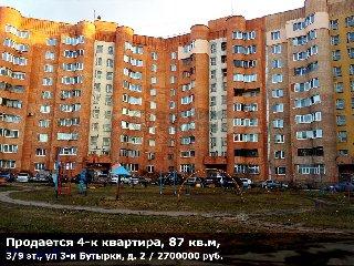 Продается 4-к квартира, 87 кв.м, 3/9 эт., ул 3-и Бутырки, д. 2
