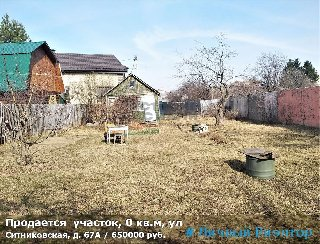 Продается  участок, 6 соток, ул Ситниковская, д. 67А