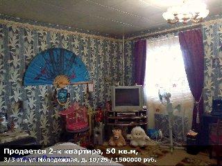 Продается 2-к квартира, 50 кв.м, 3/3 эт., ул Молодежная, д. 10/25