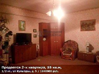 Продается 2-к квартира, 55 кв.м, 1/2 эт., ул Культуры, д. 5