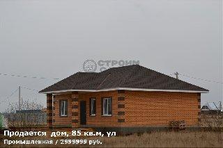 Продается  дом, 85 кв.м, ул Промышленная