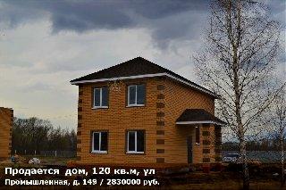 Продается  дом, 120 кв.м, ул Промышленная, д. 149