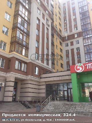 Продается  коммерческая, 324.4 кв.м, 1/1 эт., ул Вокзальная, д. 51А