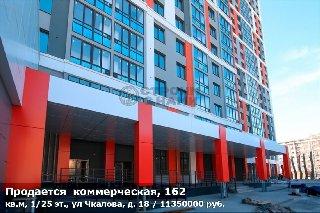 Продается  коммерческая, 162 кв.м, 1/25 эт., ул Чкалова, д. 18
