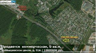 Продается  коммерческая, 0 кв.м, Куйбышевское шоссе, д. 51А