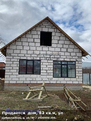 Продается  дом, 82 кв.м, ул Добролюбова, д. 20/40