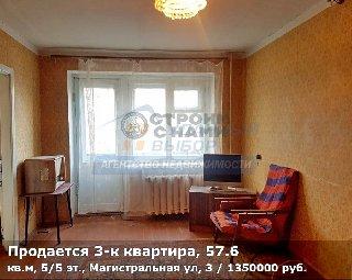Продается 3-к квартира, 57.6 кв.м, 5/5 эт., Магистральная ул, 3