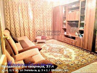 Продается 1-к квартира, 37.4 кв.м, 3/5 эт., ул Энгельса, д. 3 к 1