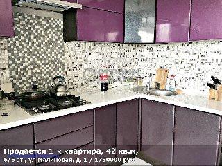 Продается 1-к квартира, 42 кв.м, 6/6 эт., ул Малиновая, д. 1