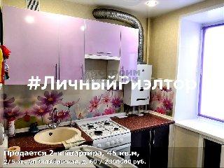 Продается 2-к квартира, 45 кв.м, 2/5 эт., ул Октябрьская, д. 60