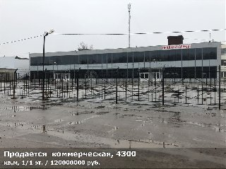 Продается  коммерческая, 4300 кв.м, 1/1 эт., Куйбышевское шоссе, д. 47 соор 1