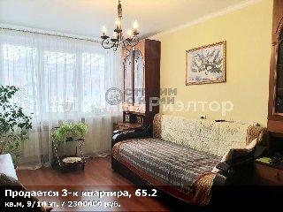 Продается 3-к квартира, 65.2 кв.м, 9/10 эт., Михайловское шоссе, д. 250 к 3