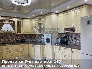 Продается 3-к квартира, 117 кв.м, 6/17 эт., Октябрьская ул, 65