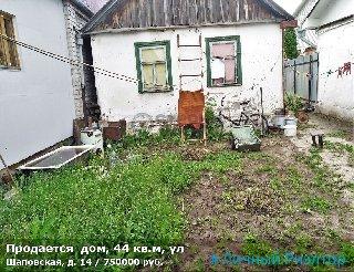 Продается  дом, 44 кв.м, ул Шаповская, д. 14