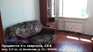Продается 2-к квартира, 23.6 кв.м, 5/5 эт., ул Качевская, д. 32