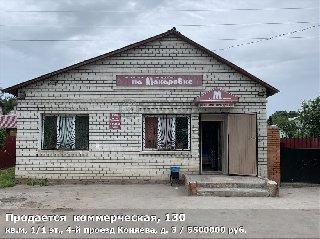 Продается  коммерческая, 130 кв.м, 1/1 эт., 4-й проезд Коняева, д. 3