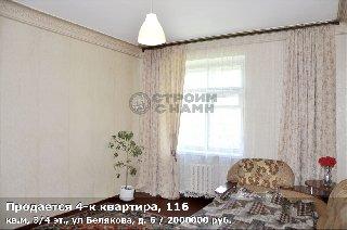 Продается 4-к квартира, 116 кв.м, 3/4 эт., ул Белякова, д. 6