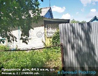 Продается  дом, 64.5 кв.м, ул Речная, д. 2