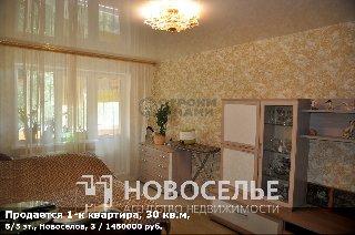 Продается 1-к квартира, 30 кв.м, 5/5 эт., Новоселов, 3