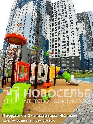 Продается 2-к квартира, 62 кв.м, 12/27 эт., Зубковой,