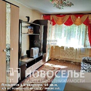 Продается 1-к квартира, 18 кв.м, 4/5 эт., Островского, 40 корп1