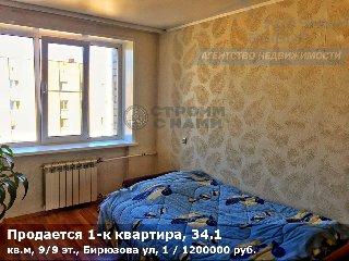 Продается 1-к квартира, 34.1 кв.м, 9/9 эт., Бирюзова ул, 1