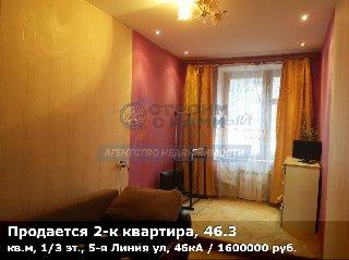 Продается 2-к квартира, 46.3 кв.м, 1/3 эт., 5-я Линия ул, 46кА