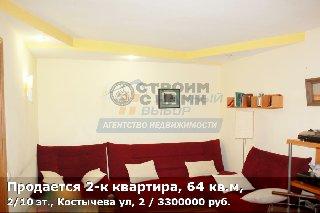 Продается 2-к квартира, 64 кв.м, 2/10 эт., Костычева ул, 2