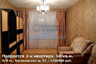 Продается 2-к квартира, 50 кв.м, 5/9 эт., Касимовское ш, 52