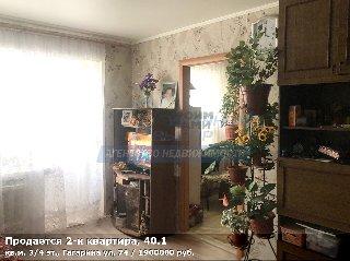 Продается 2-к квартира, 40.1 кв.м, 3/4 эт., Гагарина ул, 74
