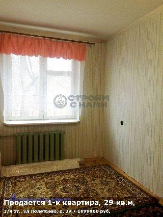 Продается 1-к квартира, 29 кв.м, 1/4 эт., ул Полетаева, д. 29