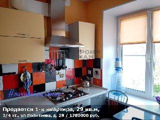 Продается 1-к квартира, 29 кв.м, 3/4 эт., ул Полетаева, д. 29