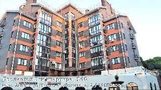 Продается 3-к квартира, 140 кв.м, 2/6 эт., ул Нижне-Трубежная, д. 2