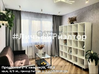 Продается 2-к квартира, 44.5 кв.м, 4/5 эт., проезд Гоголя, д. 7