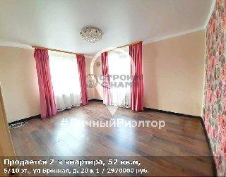 Продается 2-к квартира, 52 кв.м, 5/10 эт., ул Бронная, д. 20 к 1