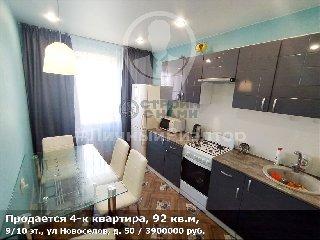 Продается 4-к квартира, 92 кв.м, 9/10 эт., ул Новоселов, д. 50