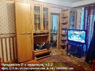 Продается 2-к квартира, 42.2 кв.м, 2/2 эт., ул Старореченская, д. 54
