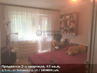 Продается 2-к квартира, 47 кв.м, 2/5 эт., ул Тимакова, д. 18