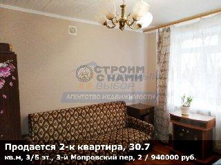 Продается 2-к квартира, 30.7 кв.м, 3/5 эт., 3-й Мопровский пер, 2