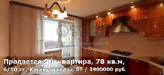 Продается 2-к квартира, 78 кв.м, 6/10 эт., Касимовское ш, 57