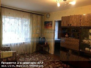 Продается 2-к квартира, 47.7 кв.м, 1/2 эт., Мира ул, 5