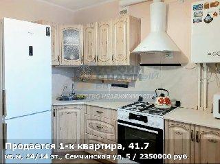 Продается 1-к квартира, 41.7 кв.м, 14/14 эт., Семчинская ул, 5