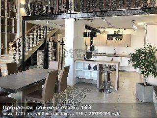 Продается  коммерческая, 163 кв.м, 1/21 эт., ул Вокзальная, д. 55Б
