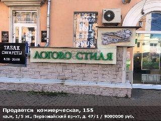 Продается  коммерческая, 155 кв.м, 1/5 эт., Первомайский пр-кт, д. 47/1