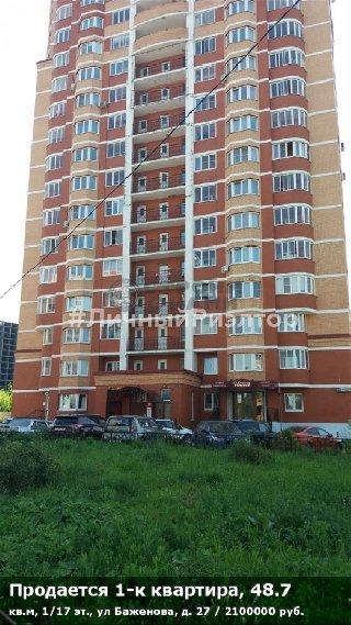 Продается 1-к квартира, 48.7 кв.м, 1/17 эт., ул Баженова, д. 27