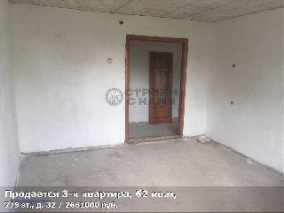 Продается 3-к квартира, 62 кв.м, 7/9 эт., д. 32