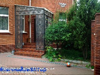 Продается  дом, 211 кв.м, ул Коняева
