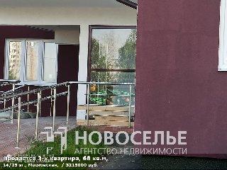 Продается 3-к квартира, 68 кв.м, 14/25 эт., Московская,