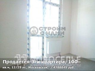 Продается 3-к квартира, 100 кв.м, 12/25 эт., Московская,