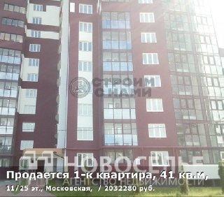 Продается 1-к квартира, 41 кв.м, 11/25 эт., Московская,